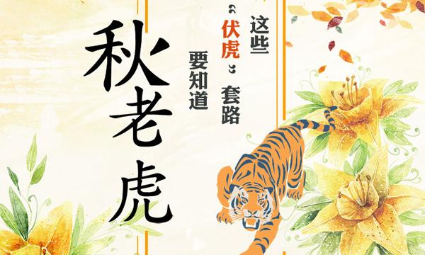 """【圖解】秋老虎:這些""""伏虎""""套路要知道"""