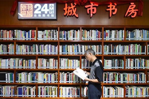 重慶首個商圈內自助圖書館亮相三峽廣場