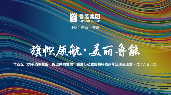 魯能華西區履責行動計劃發布