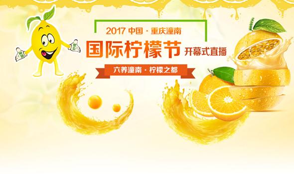 直播首屆中國·重慶潼南國際檸檬節