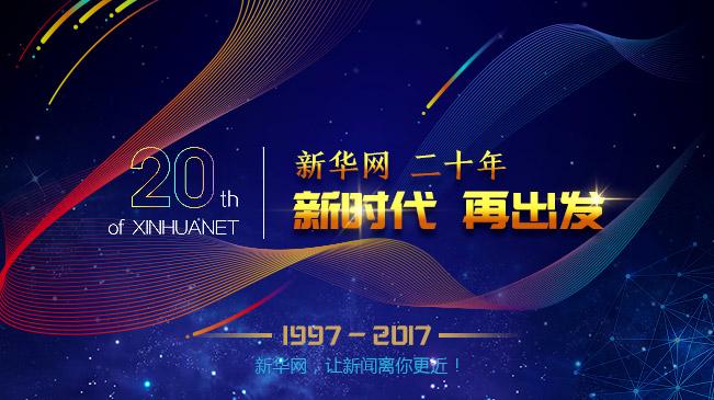 新華網20年 新時代再出發
