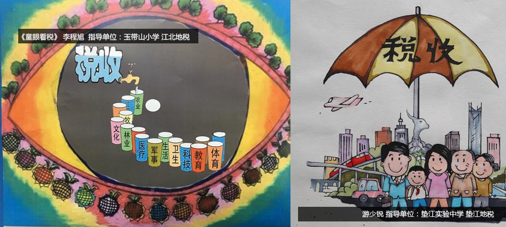 重庆地税税法宣传进校园 童眼看税收征集活动