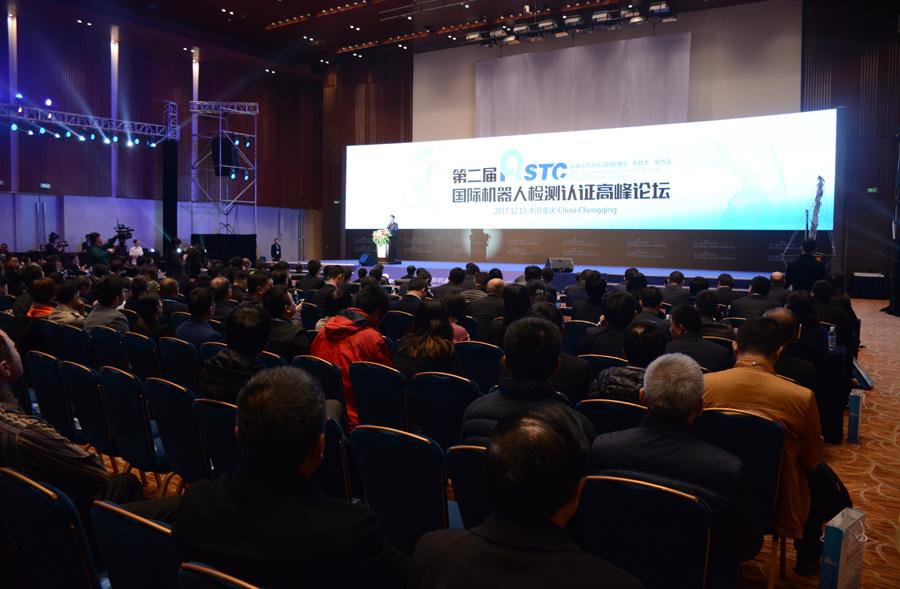 第二屆國際機器人檢測認證高峰論壇于12月13日開幕