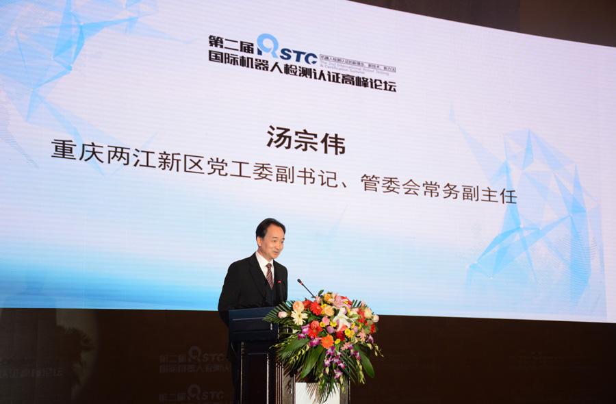 重慶兩江新區黨工委副書記湯宗偉致辭