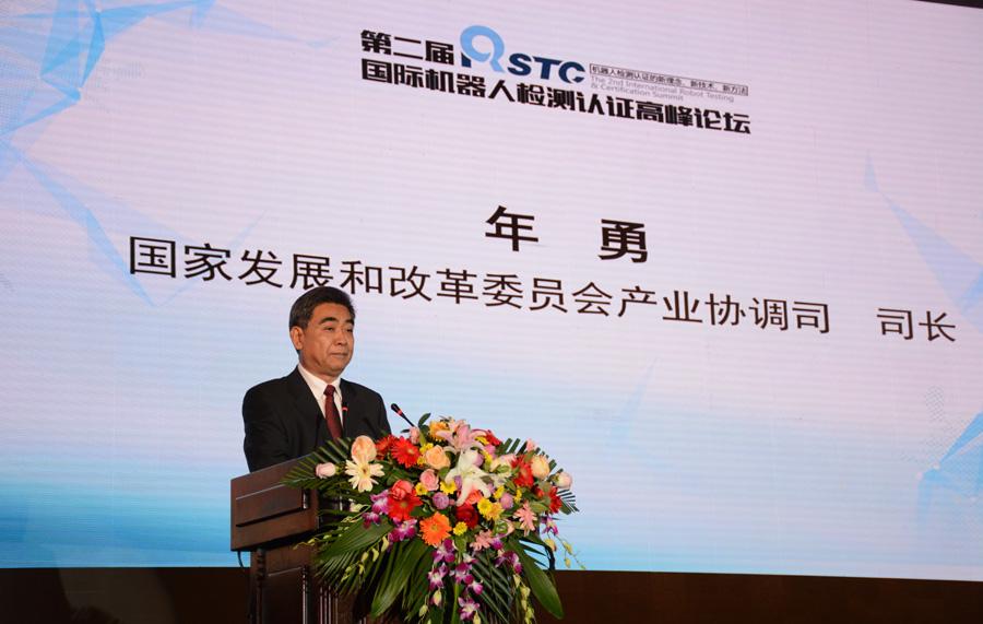 國家發展和改革委員會産業協調司司長年勇在高峰論壇上發表講話
