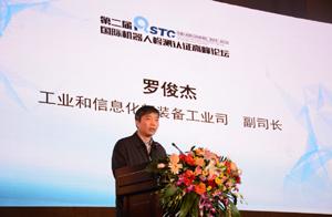 工業和信息化部裝備工業司副司長羅俊傑發表講話