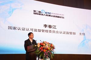 國家認證認可監督管理委員會認證監管部主任李春江在論壇開幕式上發表講話
