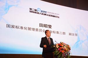 國家標準化管理委員會工業標準二部副主任田昭瑩在開幕式上發表講話