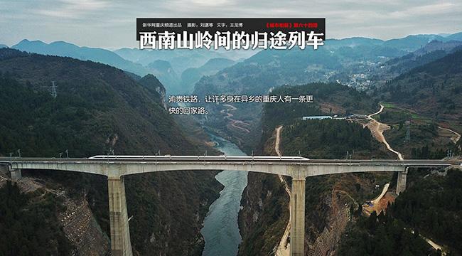 【城市相册】西南山岭间的归途列车