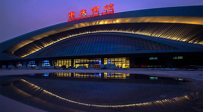 重庆西站铁路综合交通枢纽建成记