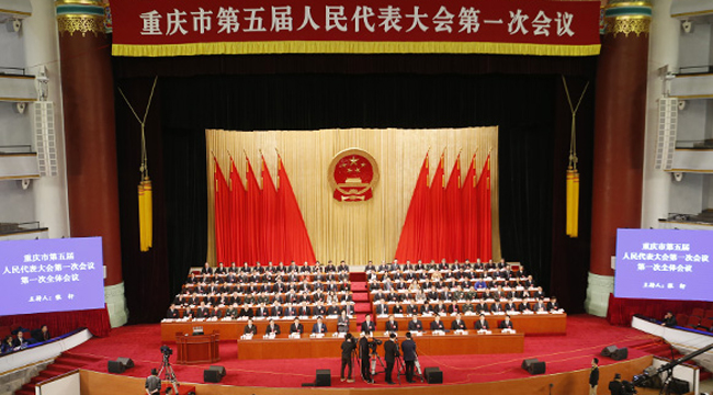 重庆市五届人大一次会议开幕式暨第一次全体会议