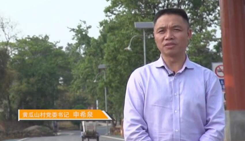 申希泉介紹黨支部如何推動黃瓜山發展