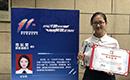重庆10名学生获青少年科技创新市长奖