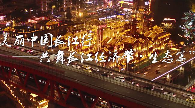 【美丽中国长江行】共舞长江经济带·生态篇——这里是重庆