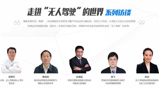"""新华网""""走进重庆自动驾驶世界""""系列访谈"""
