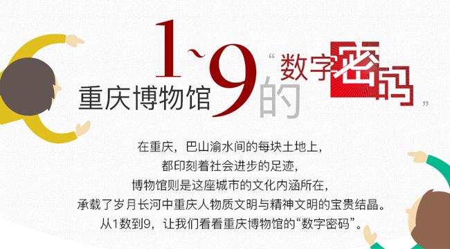 """【图解】重庆博物馆1—9的""""数字密码"""""""