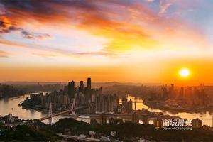 超燃!重庆城市形象宣传片震撼发布