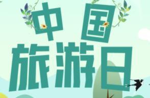 中国旅游日 重庆众多景点免门票有优惠