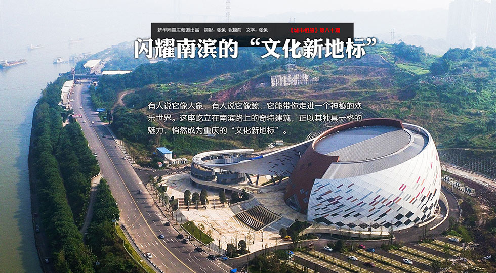 """【城市相册】闪耀南滨的""""文化新地标"""""""