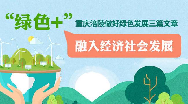 """重庆涪陵做好绿色发展三篇文章 """"绿色+""""融入经济社会发展"""