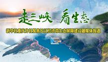 聚焦长江经济带生态屏障建设融媒体报道