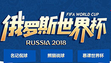 2018俄罗斯世界杯专题