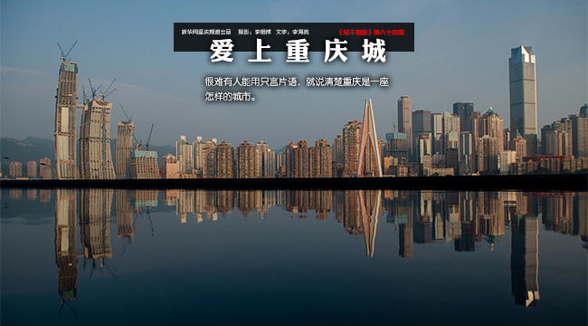 【城市相册】爱上重庆城