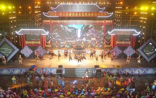 2018第三届渝东南生态民族旅游文化节开幕