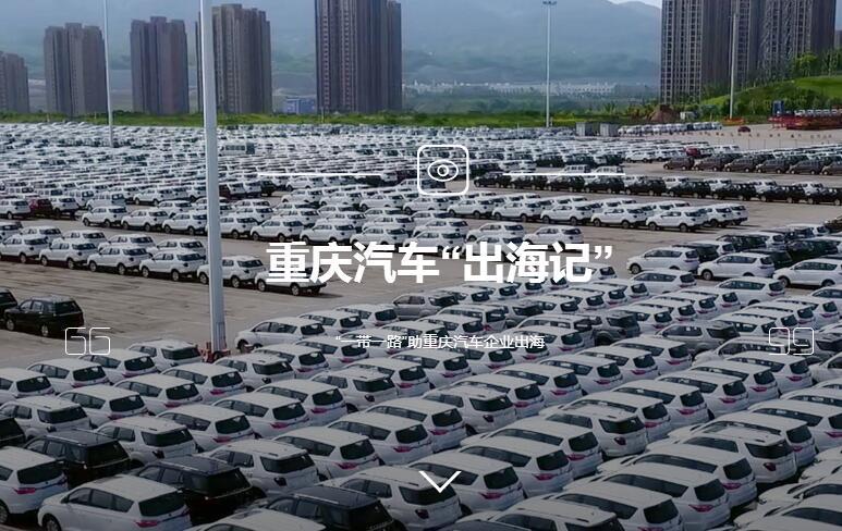 """重慶汽車""""出海記"""""""