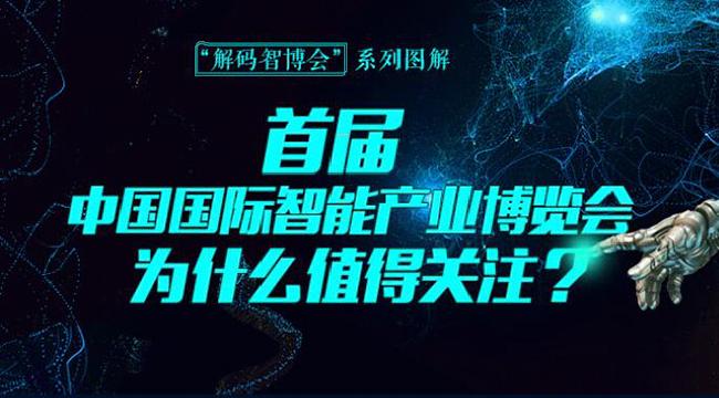【图解】首届中国国际智能产业博览会为什么值得关注