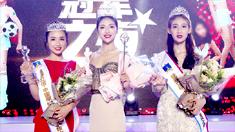 2018重庆小姐大赛三甲出炉