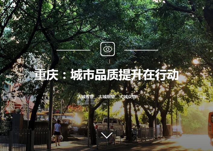 重慶:城市品質提升在行動