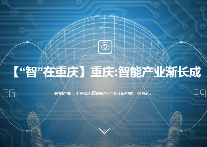重慶:智能産業漸長成