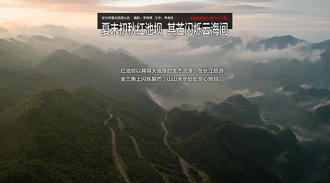 【城市相册】夏末初秋红池坝 其芒闪烁云海间