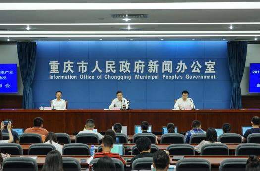 2018中國國際智能産業博覽會籌備情況新聞發布會