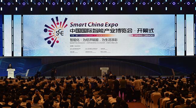 首屆中國國際智能産業博覽會在重慶開幕