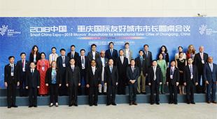 2018中國·重慶國際友好城市市長圓桌會議