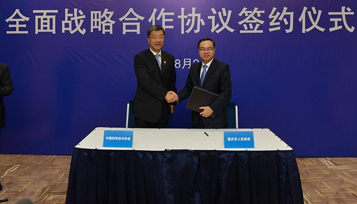中國科協與重慶簽署戰略合作協議 支持重慶建設數字經濟先行示范區