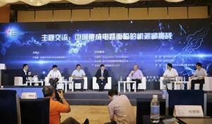 半導體産業高端論壇