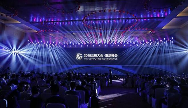 雲棲大會·重慶峰會