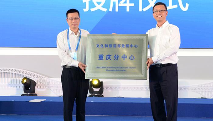 重慶集中簽約一批智慧旅遊合作項目