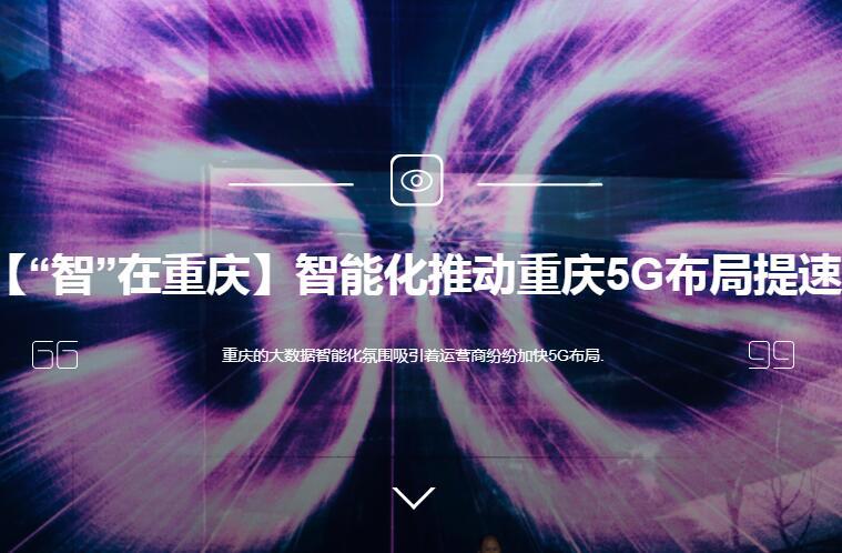 智能化推動重慶5G布局提速