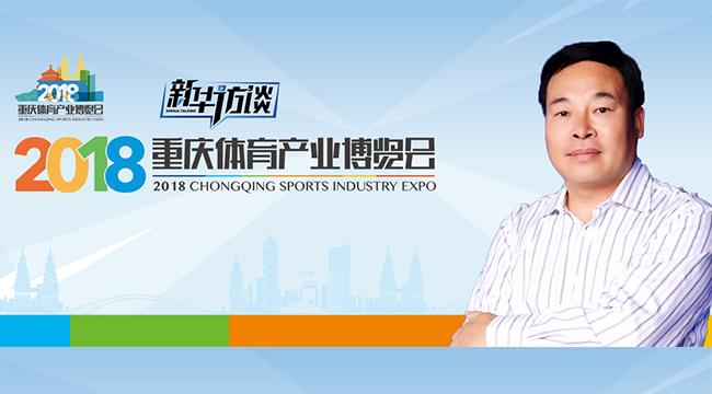杨贵山:加快体育产业化 推动重庆体育事业高质量发展