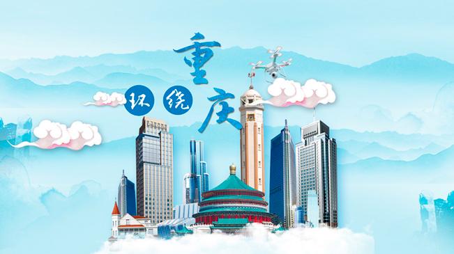 """""""环绕""""重庆"""