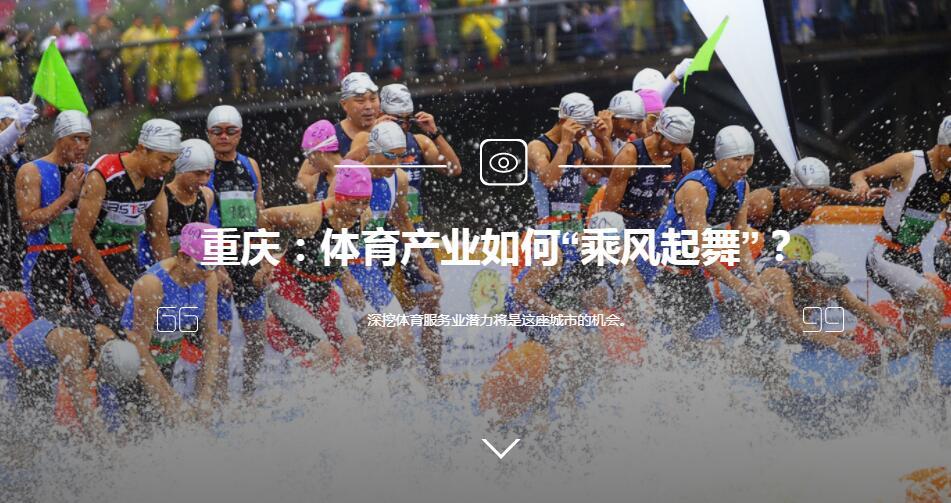 """重慶:體育産業如何""""乘風起舞"""""""