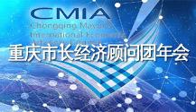 重庆市市长国际经济顾问团会议