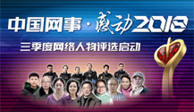 """""""中国网事·感动2018""""三季度评选"""