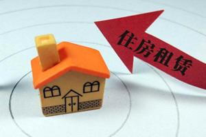 租金走势大致趋于平稳 租房市场将步入传统淡季