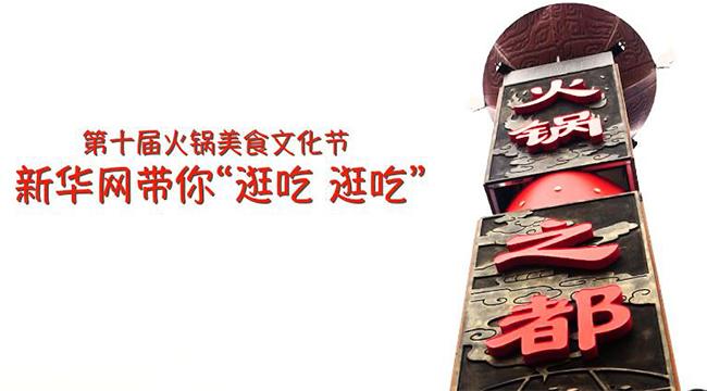 第十届火锅美食文化节 新华网带你逛吃逛吃