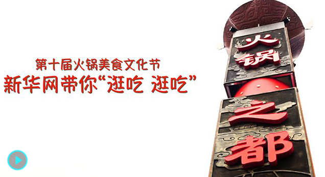 第十屆火鍋美食文化節 新華網帶你逛吃逛吃